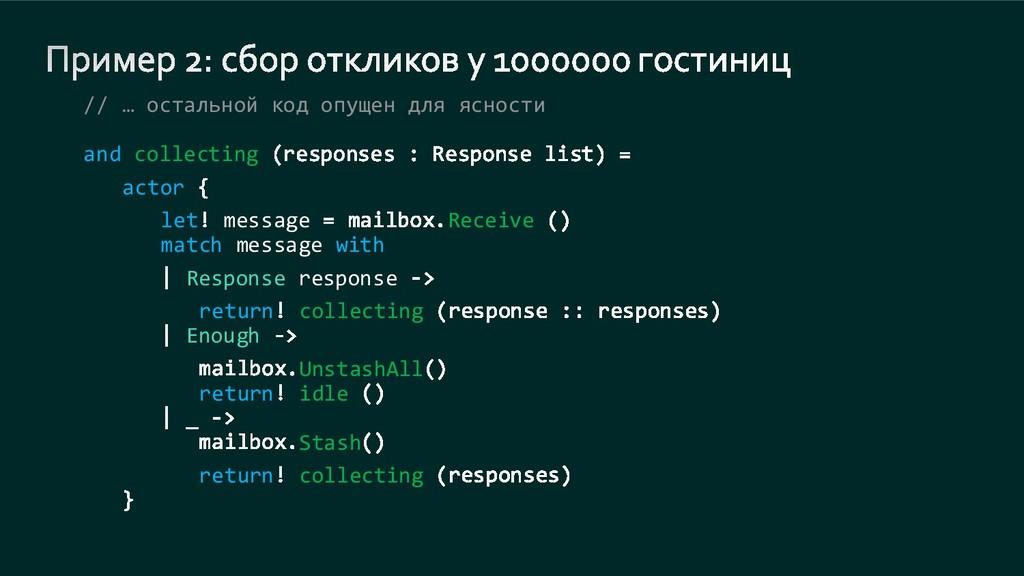 // … остальной код опущен для ясности and colle...