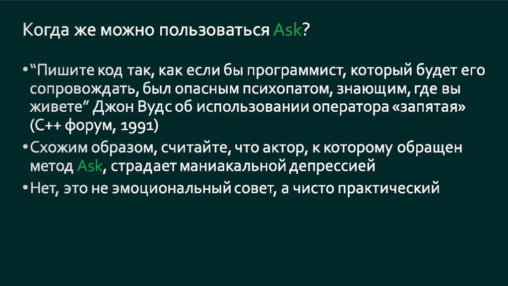 Ask Ask