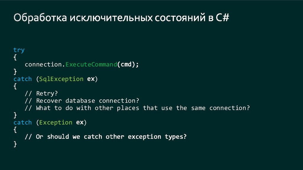try connection.ExecuteCommand catch (SqlExcepti...