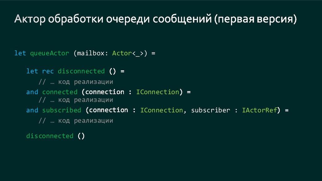 let queueActor (mailbox: Actor<_>) let rec disc...