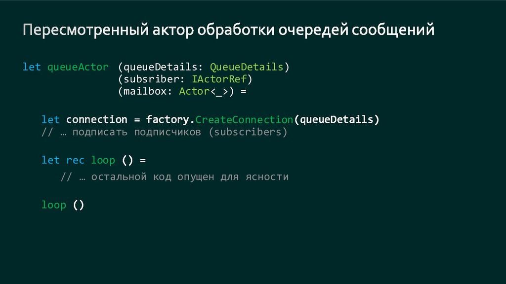let queueActor (queueDetails: QueueDetails) (su...