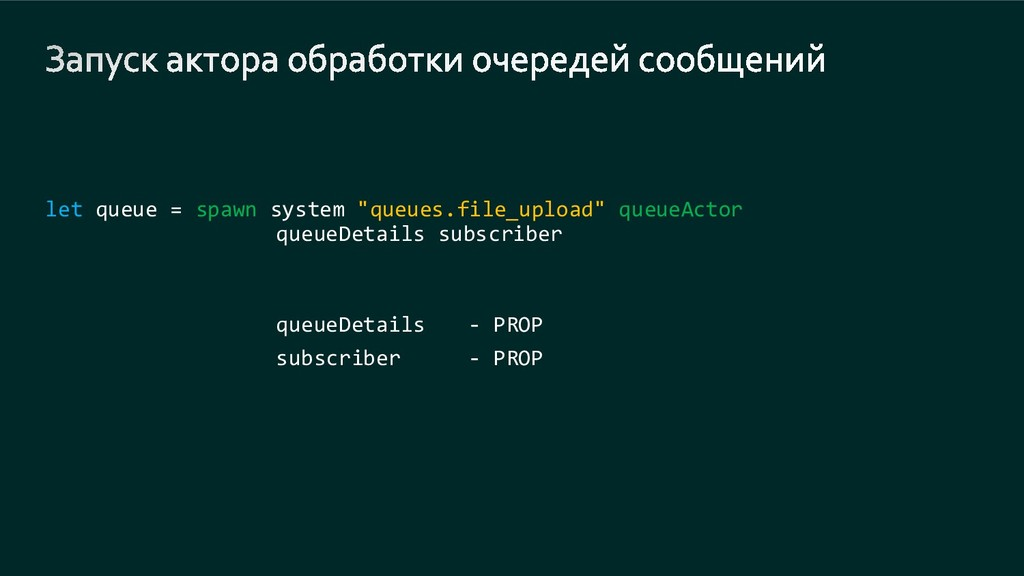 """let queue = spawn system """"queues.file_upload"""" q..."""