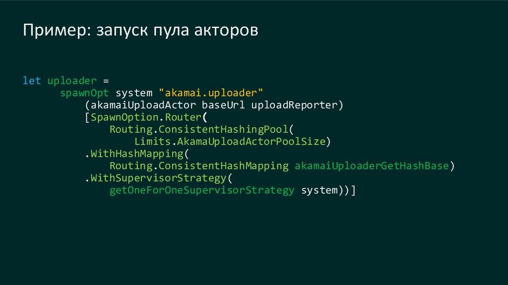 Пример: запуск пула акторов let uploader = spaw...