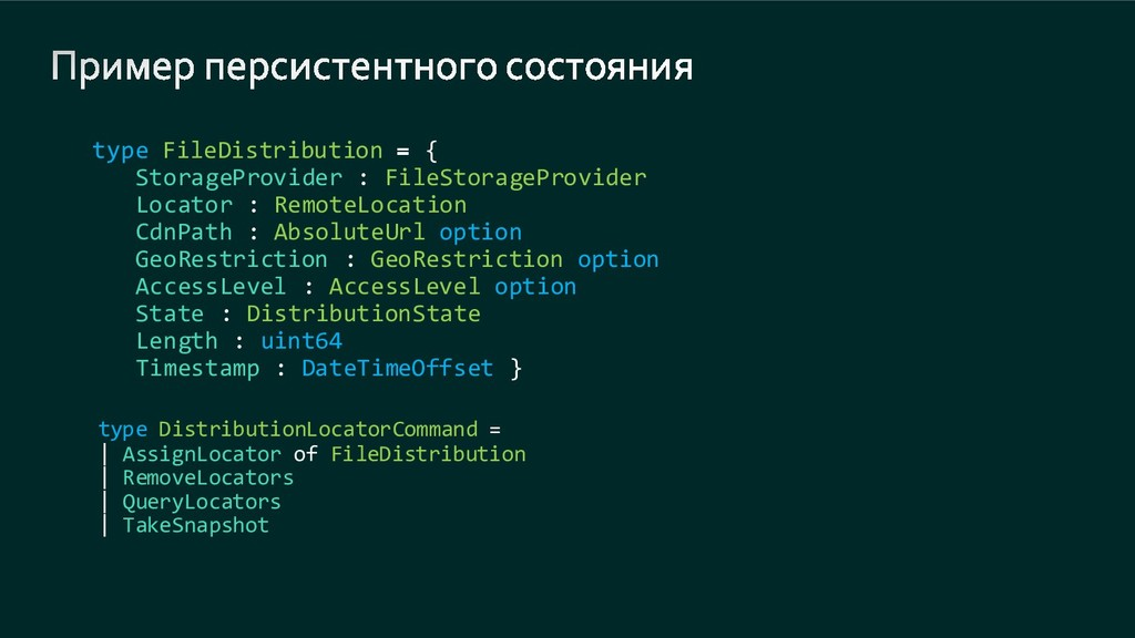 type FileDistribution { StorageProvider : FileS...