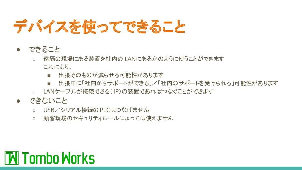 デバイスを使ってできること ● できること ○ 遠隔の現場にある装置を社内の LANにあるかの...