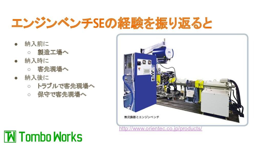 エンジンベンチSEの経験を振り返ると http://www.orientec.co.jp/pr...