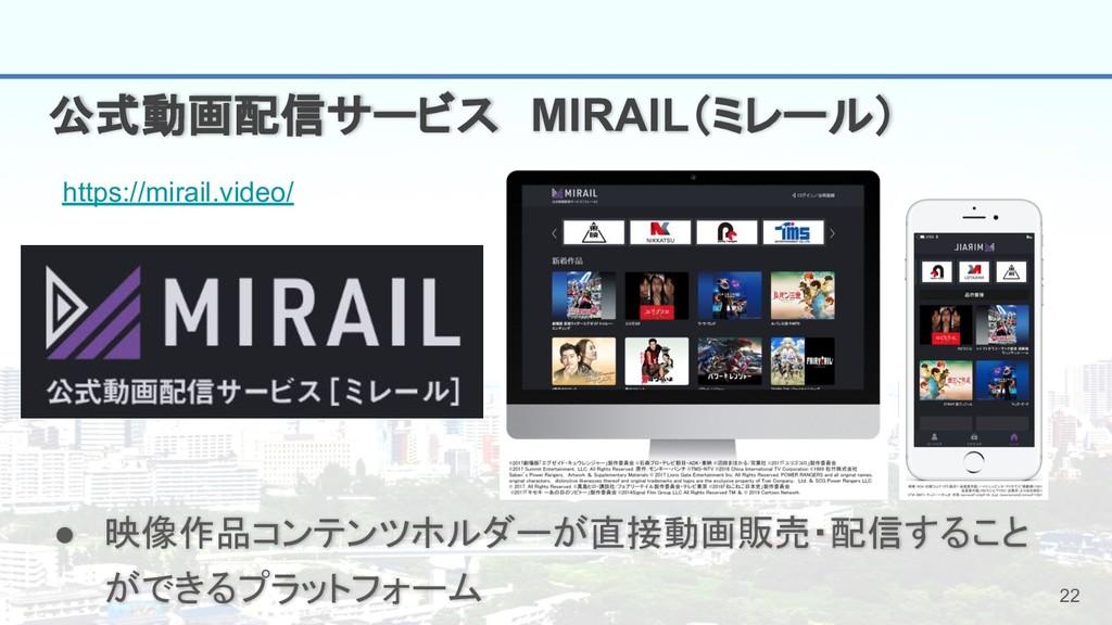 22 公式動画配信サービス MIRAIL(ミレール) ● 映像作品コンテンツホルダーが直接動画...