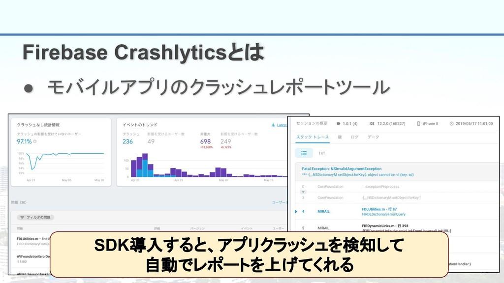 10 Firebase Crashlyticsとは ● モバイルアプリのクラッシュレポートツー...