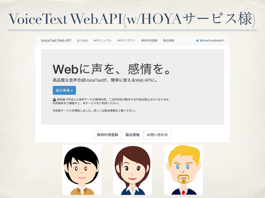 VoiceText WebAPI(w/HOYAαʔϏε༷)
