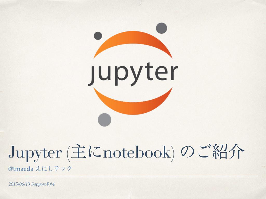 2015/06/13 SapporoR#4 Jupyter (ओʹnotebook) ͷ͝հ...