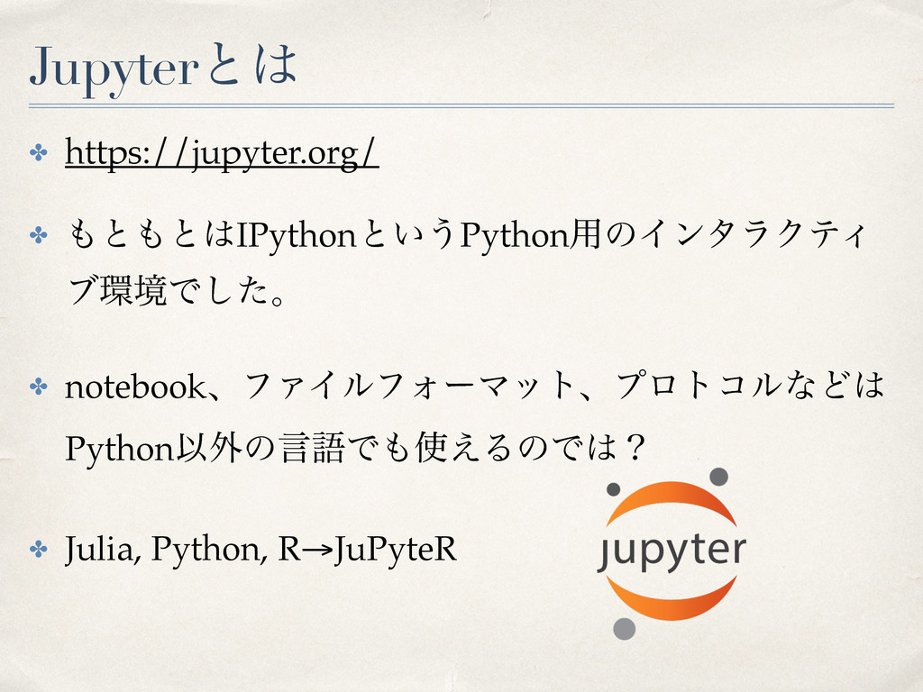 Jupyterͱ ✤ https://jupyter.org/! ✤ ͱͱIPytho...