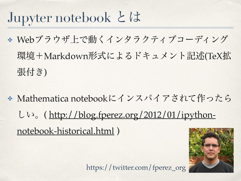 Jupyter notebook ͱ ✤ Webϒϥβ্Ͱಈ͘ΠϯλϥΫςΟϒίʔσΟϯά...