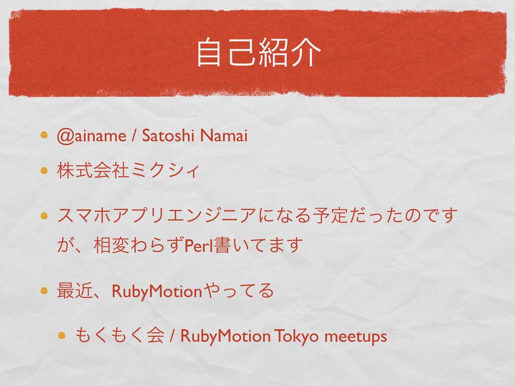 ࣗݾհ @ainame / Satoshi Namai גࣜձࣾϛΫγΟ εϚϗΞϓϦΤϯδ...