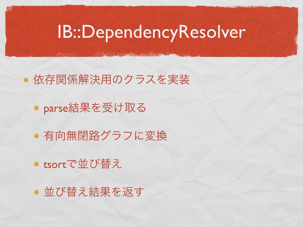 IB::DependencyResolver ґଘؔղܾ༻ͷΫϥεΛ࣮ parse݁ՌΛड...