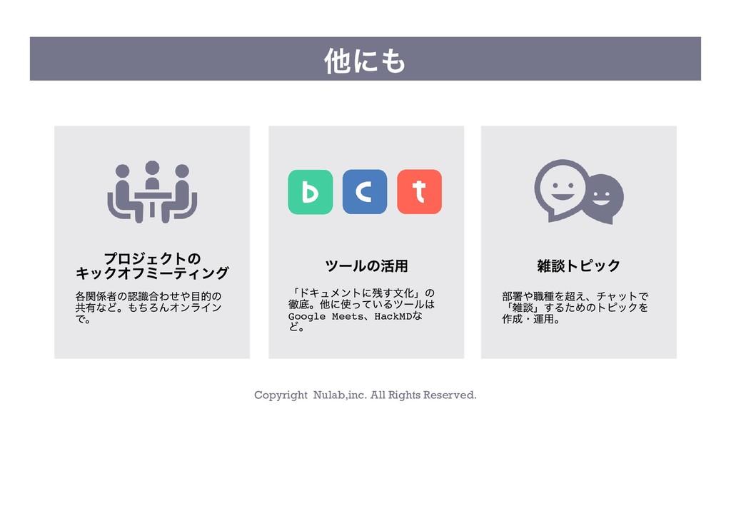 Copyright Nulab,inc. All Rights Reserved. 他にも プ...