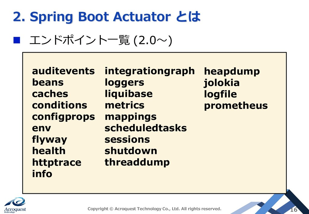 2. Spring Boot Actuator とは ◼ エンドポイント一覧 (2.0~) C...