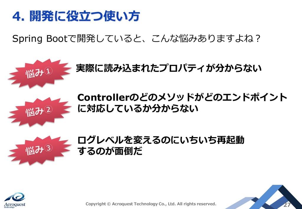 4. 開発に役立つ使い方 Spring Bootで開発していると、こんな悩みありますよね? 実...