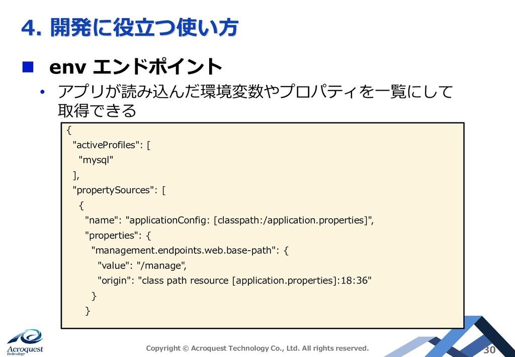 4. 開発に役立つ使い方 ◼ env エンドポイント • アプリが読み込んだ環境変数やプロパテ...