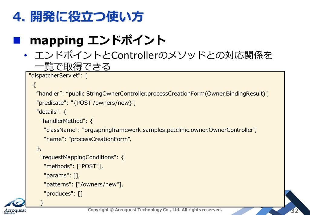 4. 開発に役立つ使い方 ◼ mapping エンドポイント • エンドポイントとContro...
