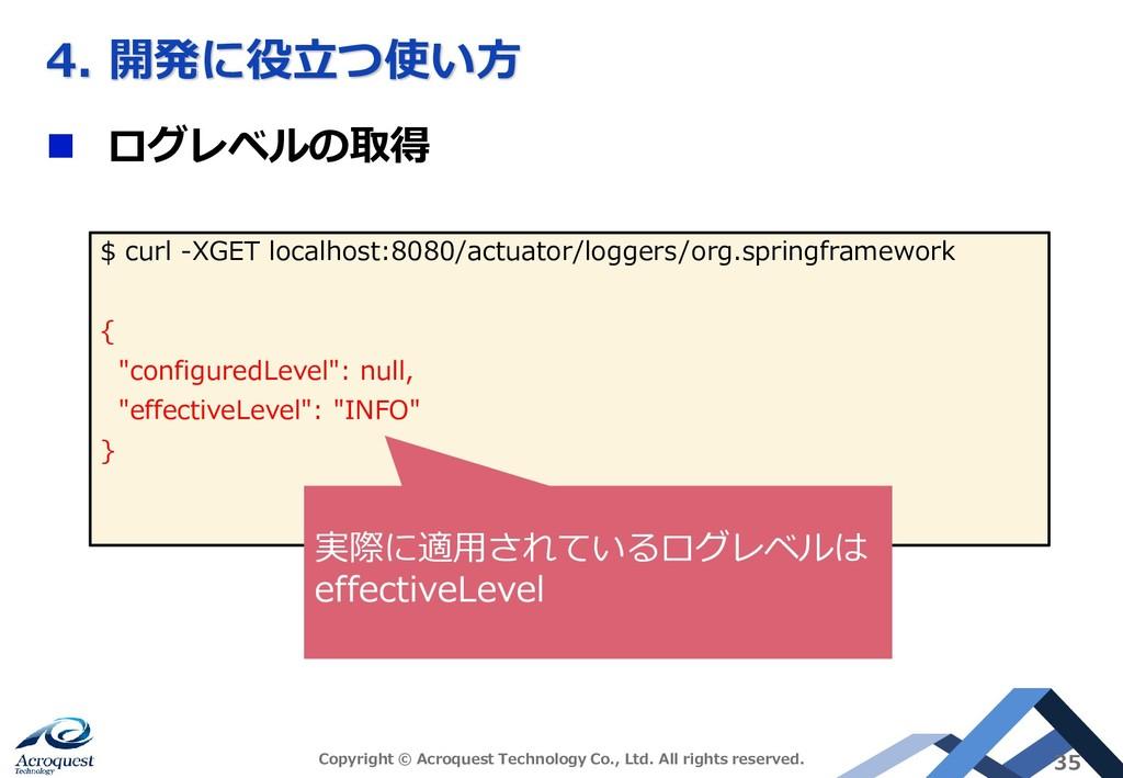 4. 開発に役立つ使い方 ◼ ログレベルの取得 Copyright © Acroquest T...