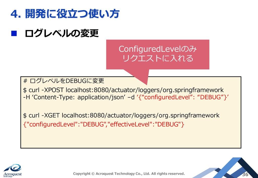 4. 開発に役立つ使い方 ◼ ログレベルの変更 Copyright © Acroquest T...