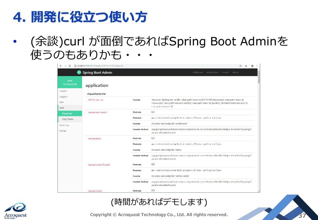 4. 開発に役立つ使い方 • (余談)curl が面倒であればSpring Boot Admi...