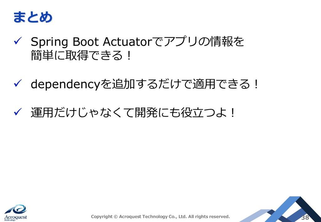 まとめ ✓ Spring Boot Actuatorでアプリの情報を 簡単に取得できる! ✓ ...