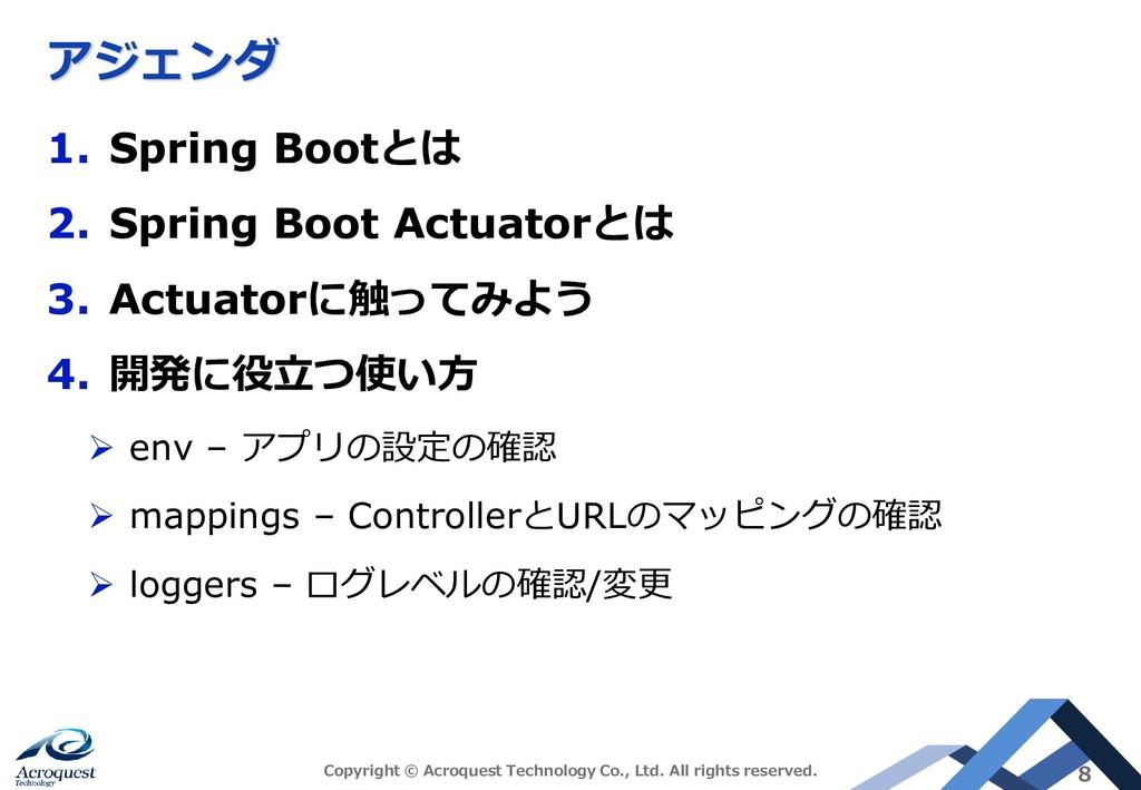 アジェンダ 1. Spring Bootとは 2. Spring Boot Actuatorと...