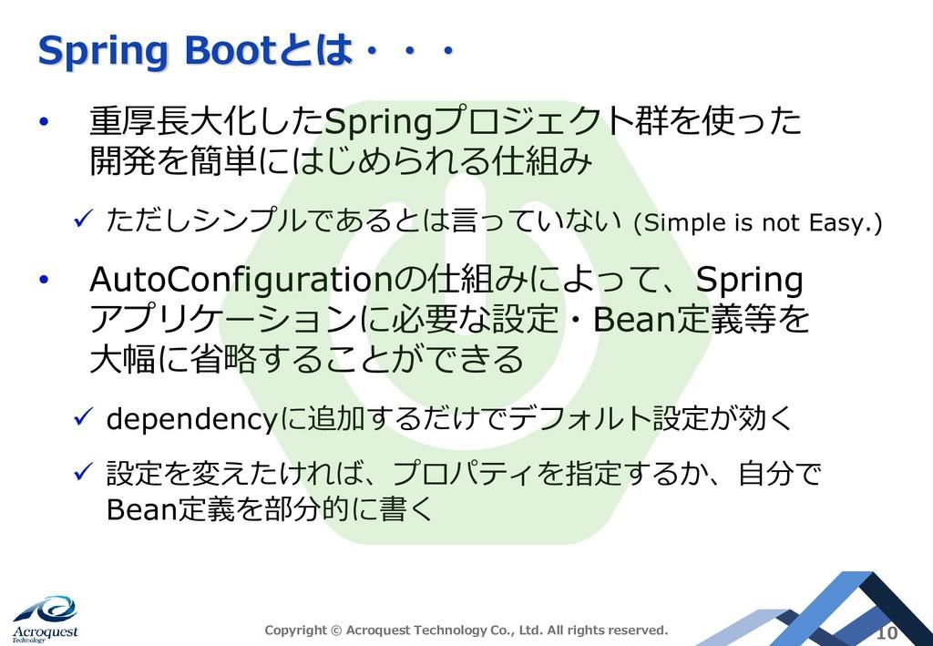 Spring Bootとは・・・ • 重厚長大化したSpringプロジェクト群を使った 開発を...