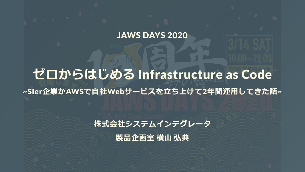 JAWS DAYS 2020 ゼロからはじめる Infrastructure as Code ...