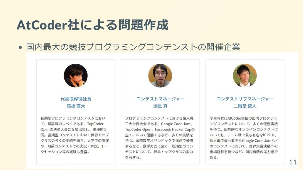 AtCoder社による問題作成 国内最⼤の競技プログラミングコンテンストの開催企業 11
