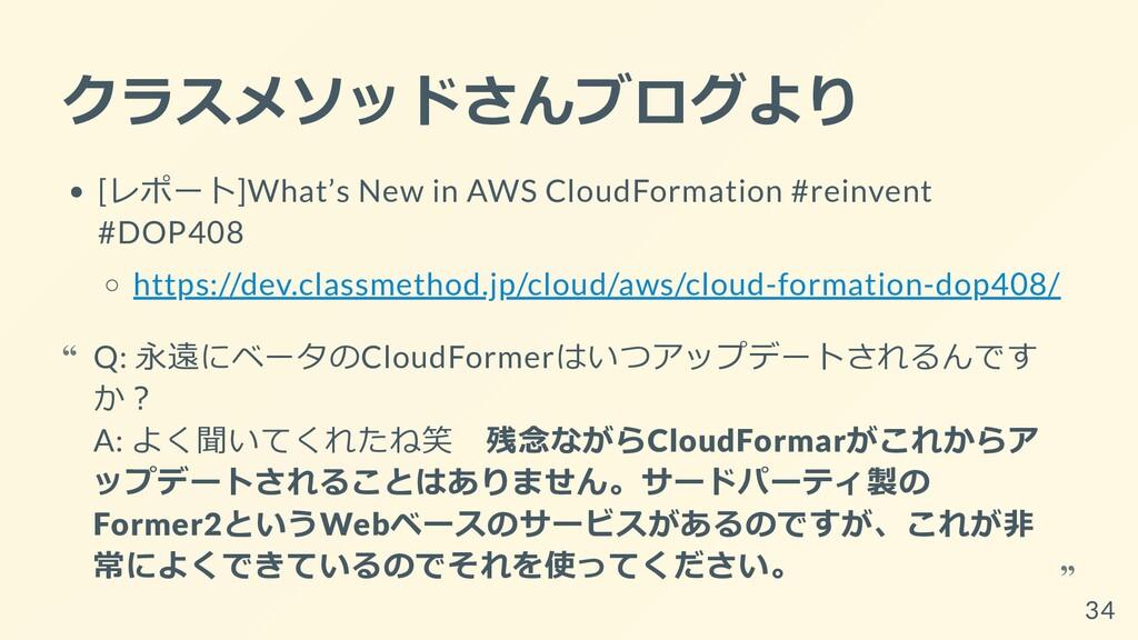 クラスメソッドさんブログより [レポート]What's New in AWS CloudFor...