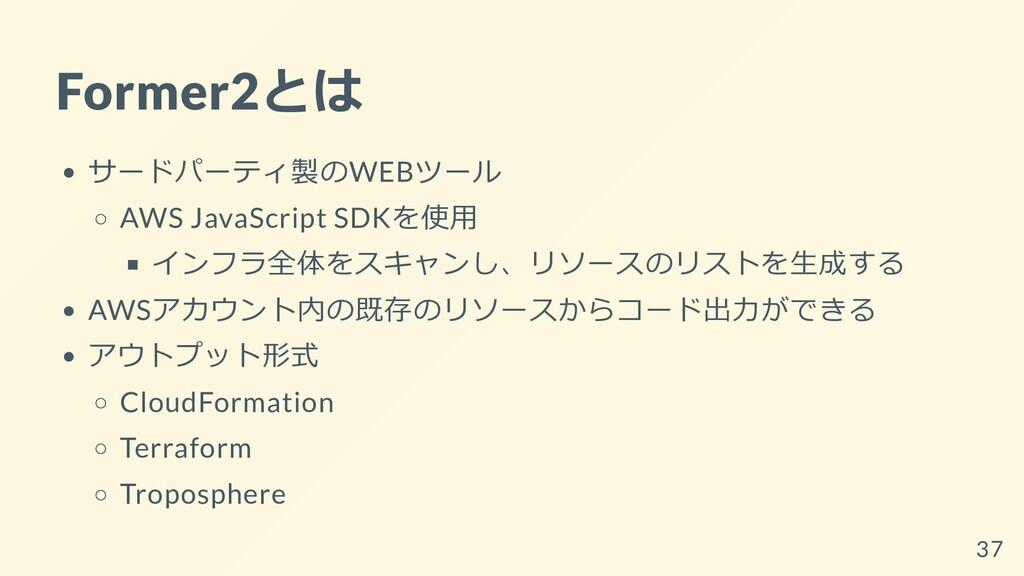 Former2とは サードパーティ製のWEBツール AWS JavaScript SDKを使⽤...