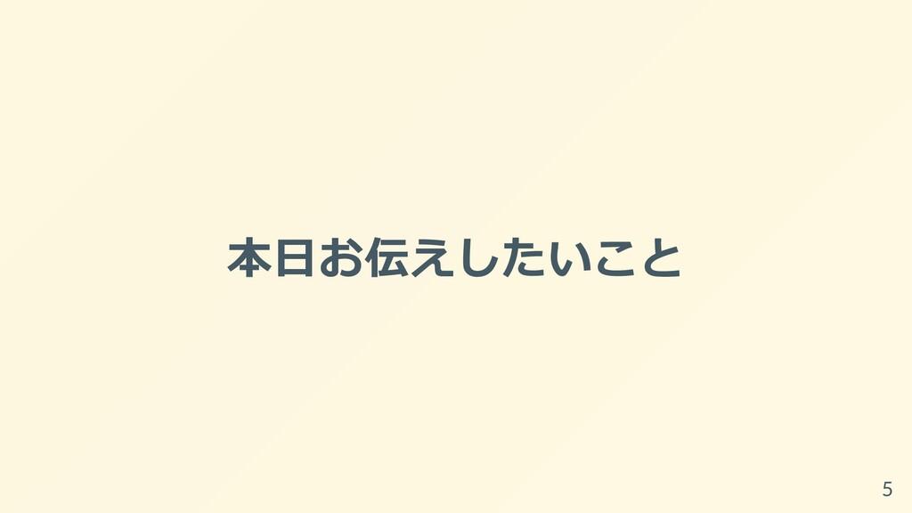 本⽇お伝えしたいこと 5