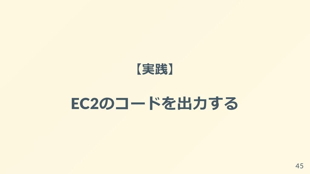 【実践】 EC2のコードを出⼒する 45