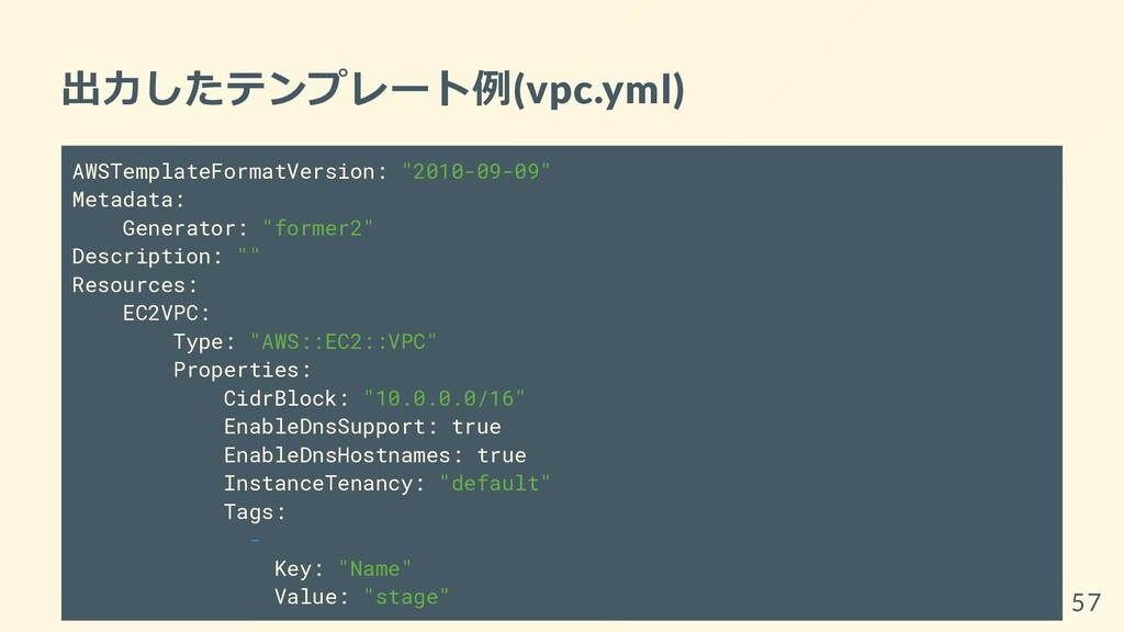 出⼒したテンプレート例(vpc.yml) AWSTemplateFormatVersion: ...