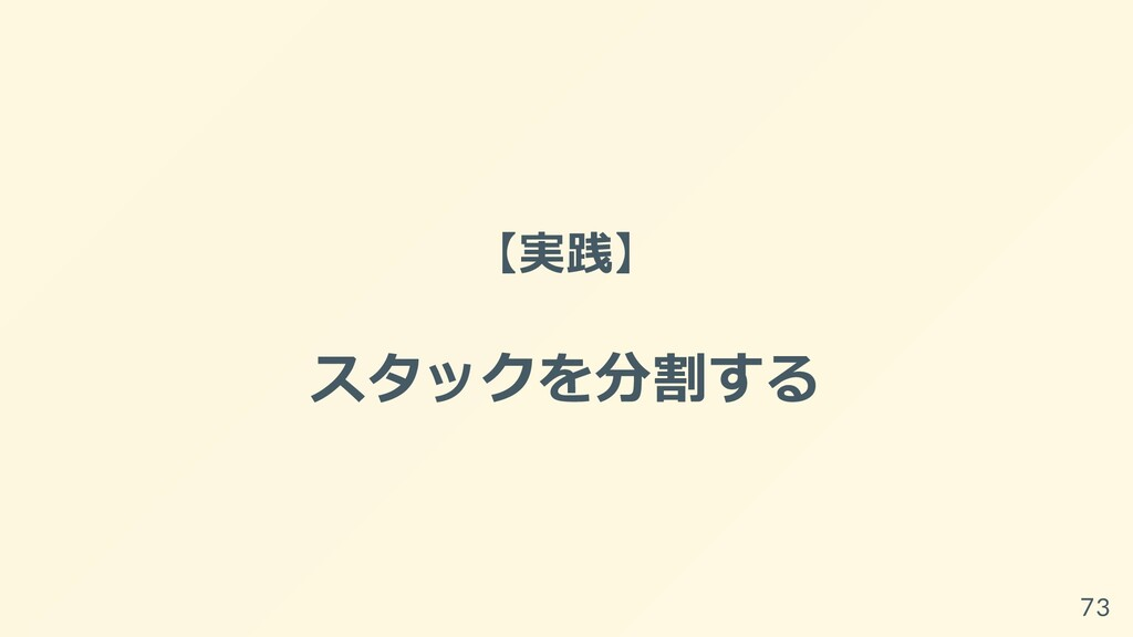【実践】 スタックを分割する 73