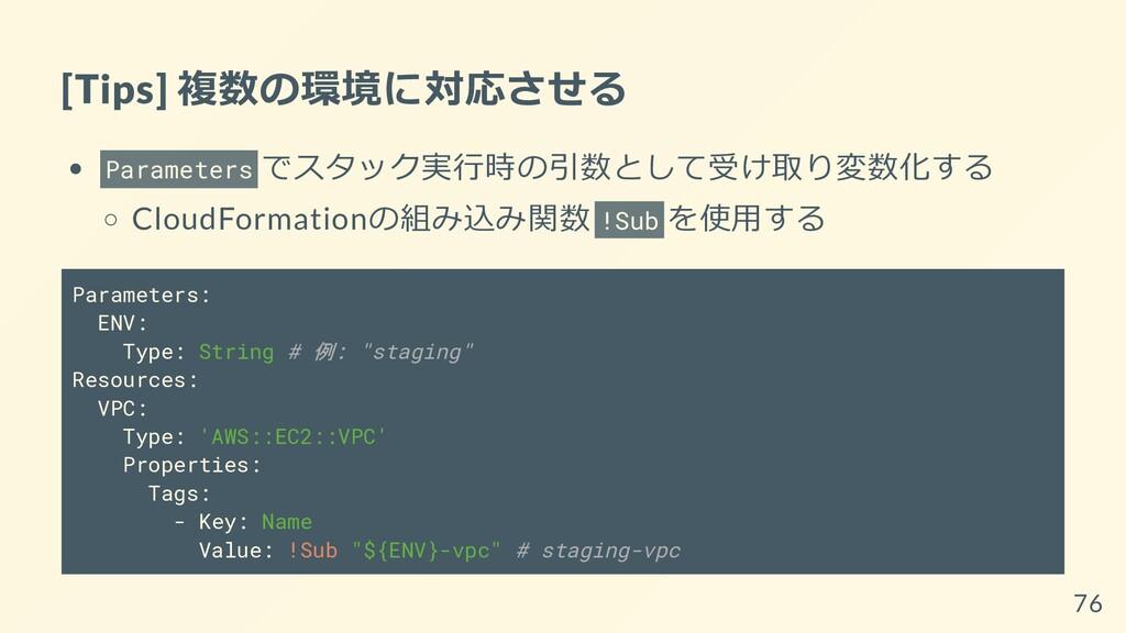 [Tips] 複数の環境に対応させる Parameters でスタック実⾏時の引数として受け取...