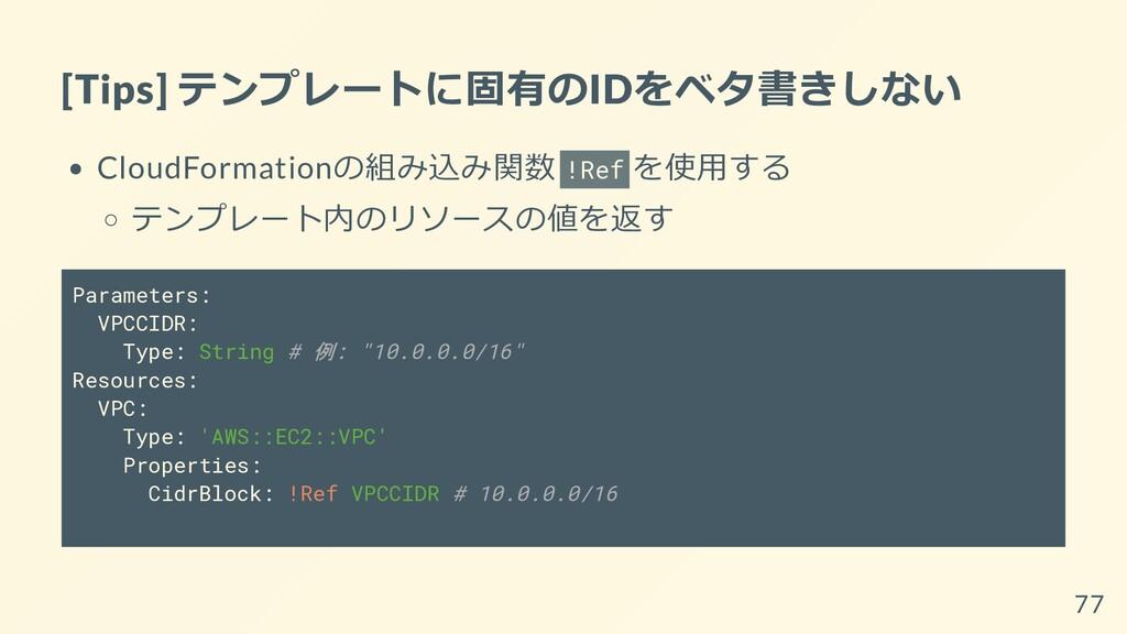 [Tips] テンプレートに固有のIDをベタ書きしない CloudFormationの組み込み...
