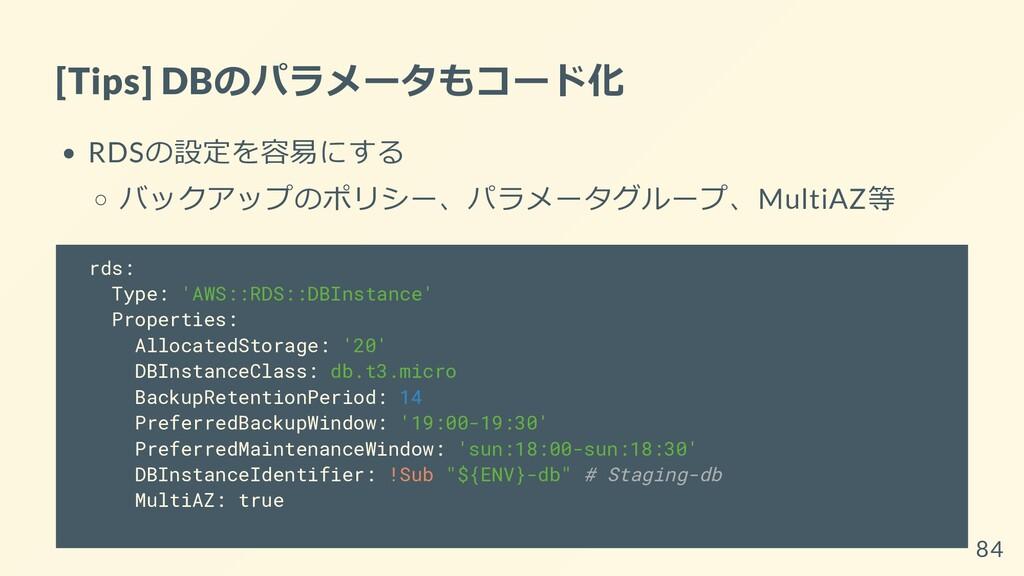 [Tips] DBのパラメータもコード化 RDSの設定を容易にする バックアップのポリシー、パ...