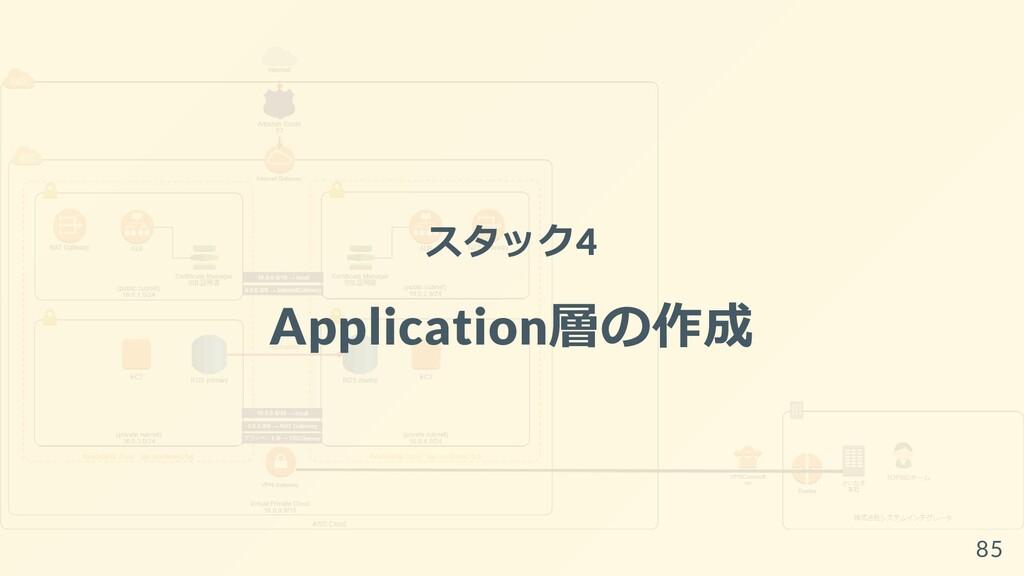スタック4 Application層の作成 85