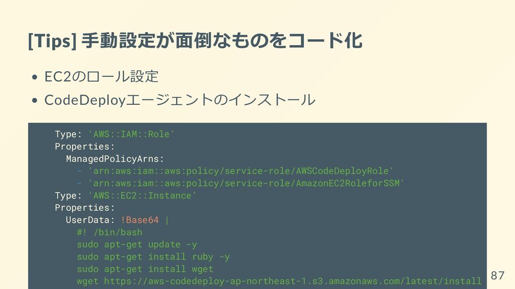 [Tips] ⼿動設定が⾯倒なものをコード化 EC2のロール設定 CodeDeployエージェ...