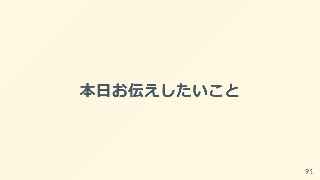 本⽇お伝えしたいこと 91