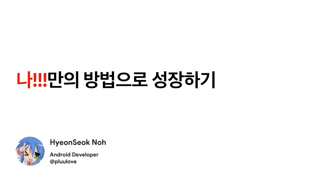 ա!!!݅ ߑߨਵ۽ ೞӝ HyeonSeok Noh  Android Develop...