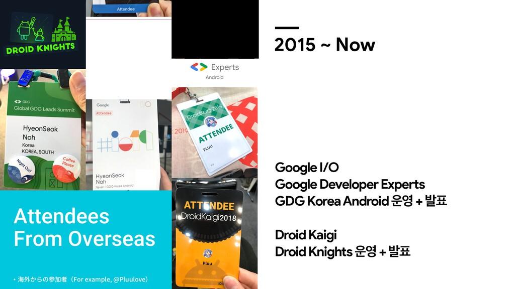 Google I/O  Google Developer Experts  GDG Korea...
