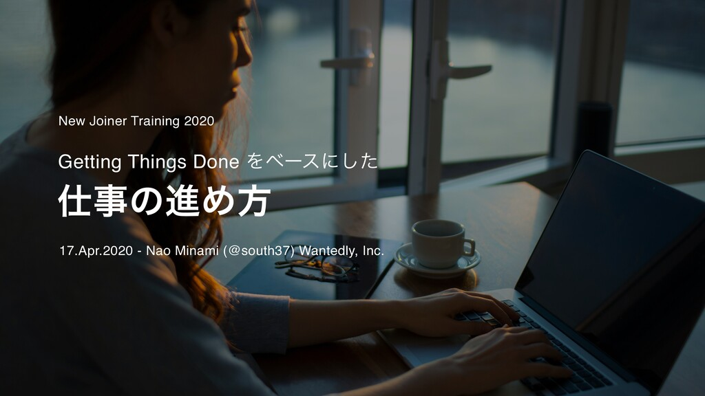 Getting Things Done をベースにした仕事の進め方 / How to Work with Getting Things Done