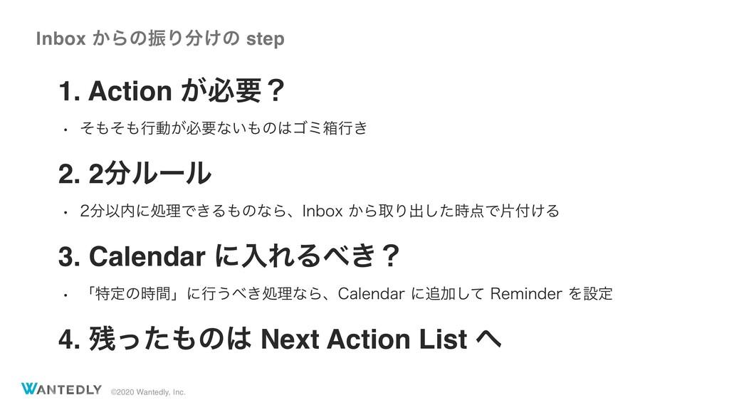 ©2020 Wantedly, Inc. 1. Action ͕ඞཁʁ w ͦͦߦಈ͕ඞཁ...