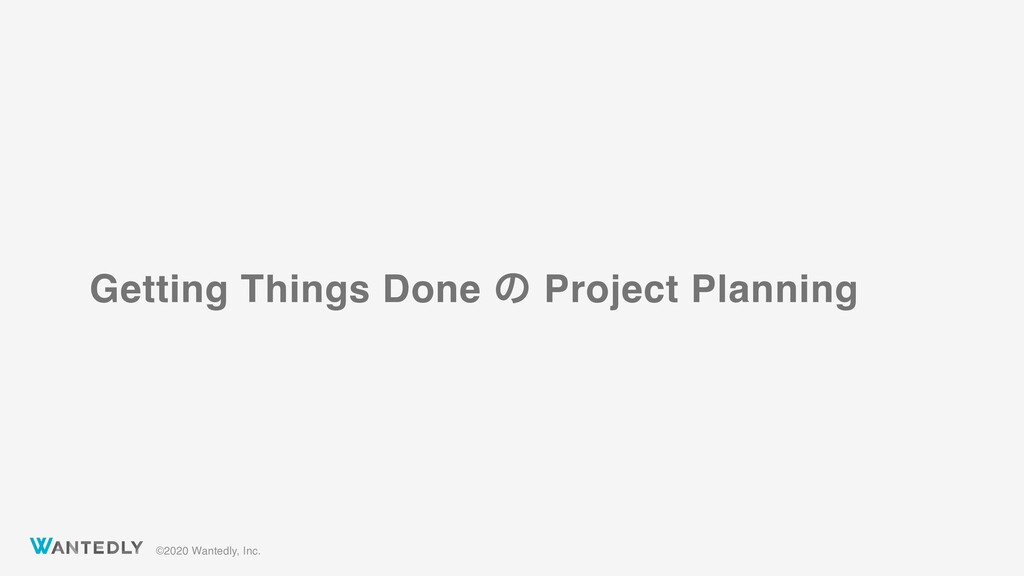 ©2020 Wantedly, Inc. Getting Things Done ͷ Proj...