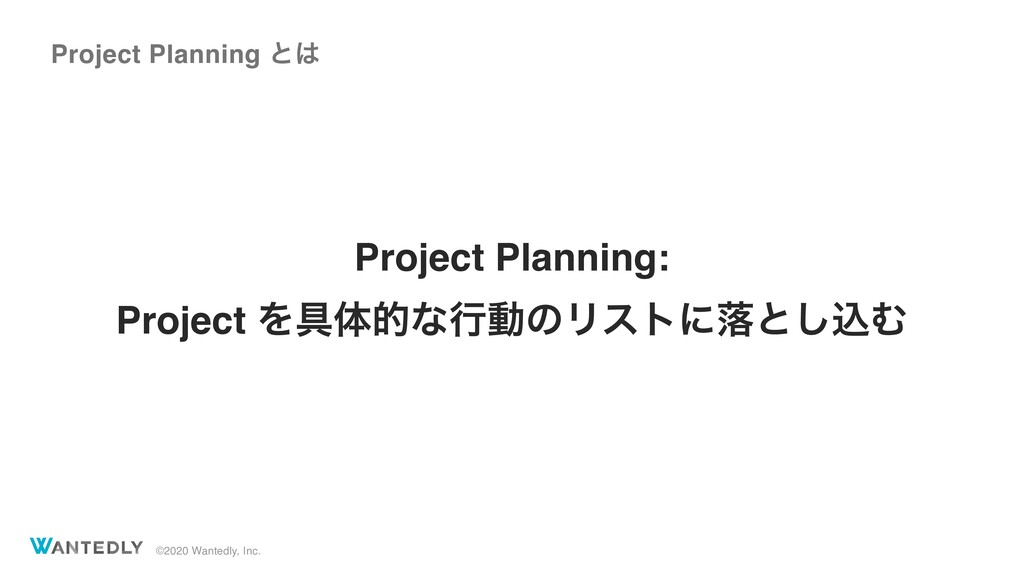 ©2020 Wantedly, Inc. Project Planning ͱ͸ Projec...