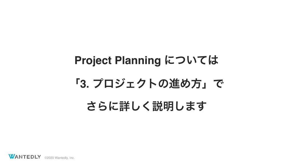 ©2020 Wantedly, Inc. Project Planning ʹ͍ͭͯ ʮ3....